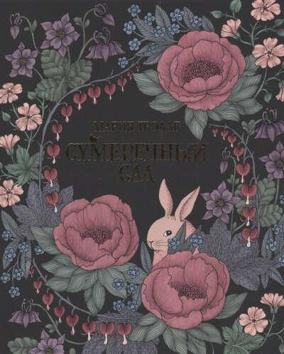 Сумеречный сад. Книга для творчества и вдохновения