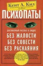 Психопаты. Достоверный рассказ о людях без жалости, без совести, без раскаяния Кент А. Кил