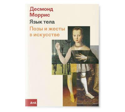 Книга Десмонд Моррис: Язык тела. Позы и жесты в искусстве