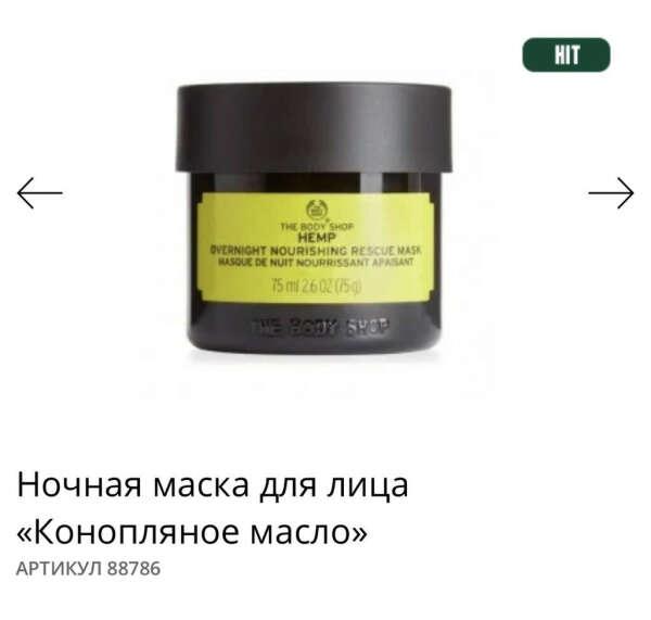 Маска для лица «Конопляное масло»