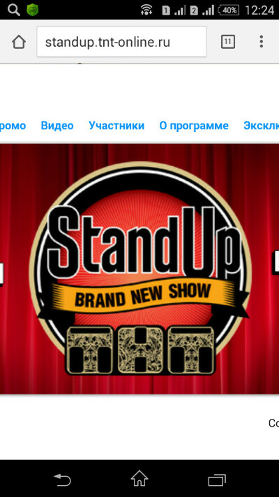 Сходить на Stand Up