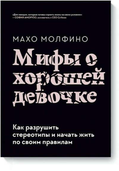 Мифы о хорошей девочке (Махо Молфино) — купить в МИФе