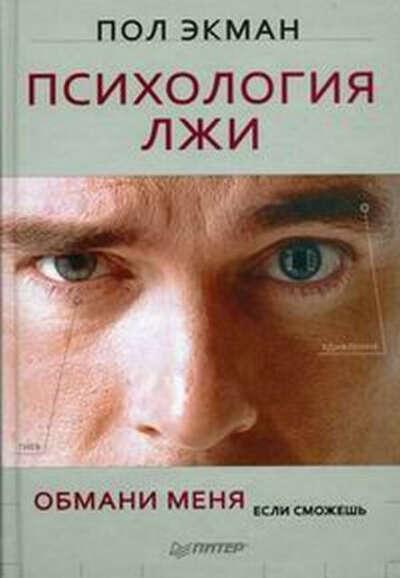 Психология лжи. Пол Экман. Прочитать