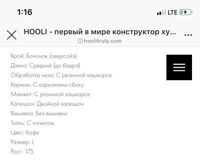 Худи от Hooli