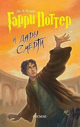 Хочу книжку Гарри Поттера:3