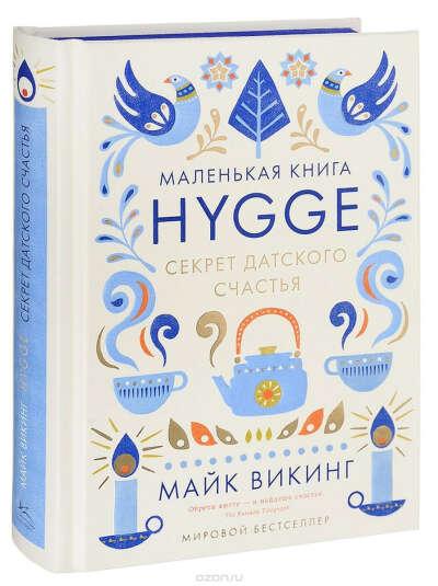 """Книга Майка Викинга """"Hygge. Секрет датского счастья"""""""