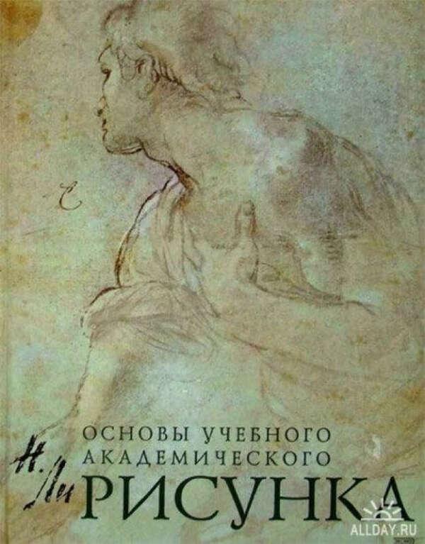 Основы академического рисунка. Николай Ли