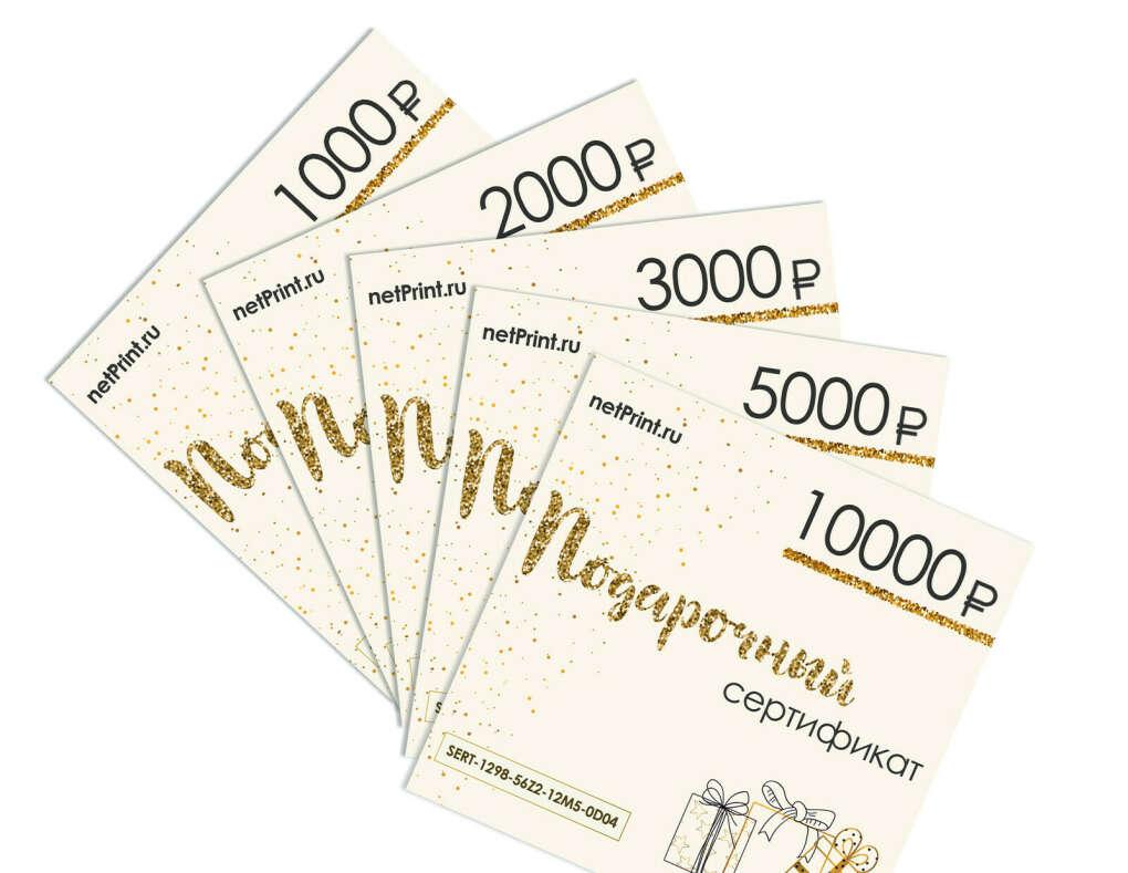 Подарочный сертификат netprint.ru