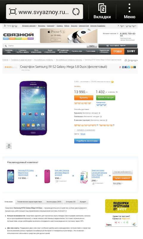 Samsung I9152 Galaxy Mega 5.8 Duos (фиолетовый)