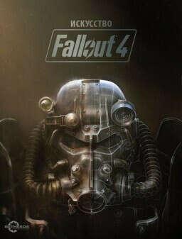 Артбук Fallout 4 (368 стр.)