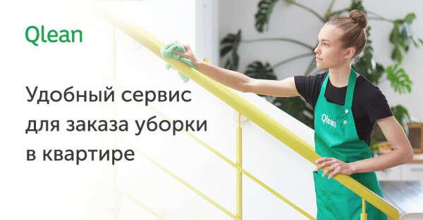 Уборка квартир в Москве и Санкт-Петербурге — недорогая уборка квартиры — клининговая компания Qlean.ru