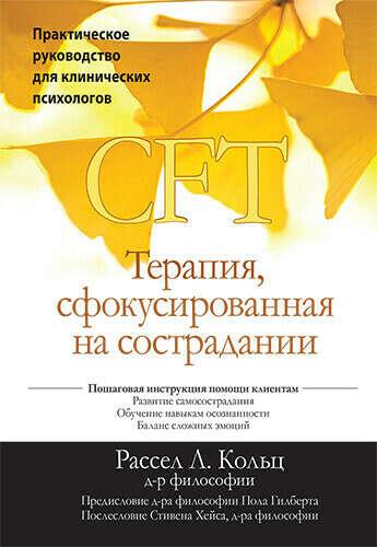 Терапия, сфокусированная на сострадании (CFT)