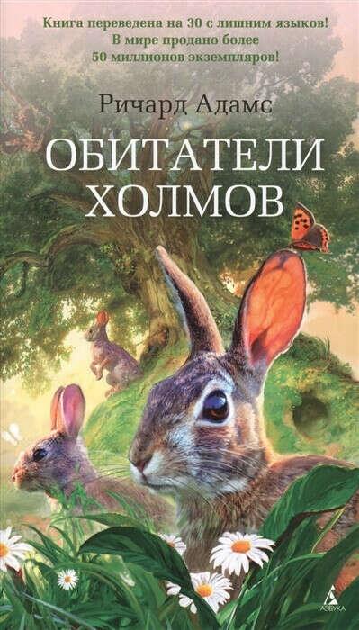 Обитатели холмов (Адамс Р.)