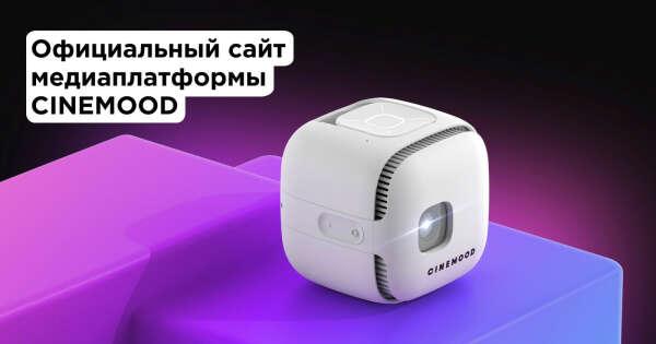 ДиаКубик - кинопроектор по подписке   CINEMOODДиаКубик — кинопроектор по подписке — CINEMOOD