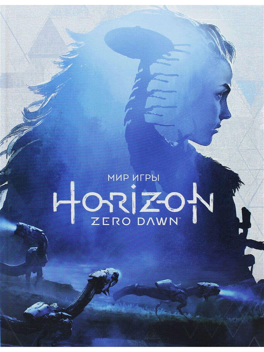Мир игры Horizon Zero Dawn