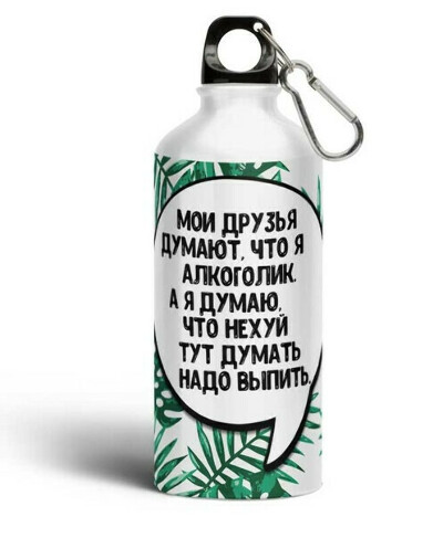 Бутылка нехер думать