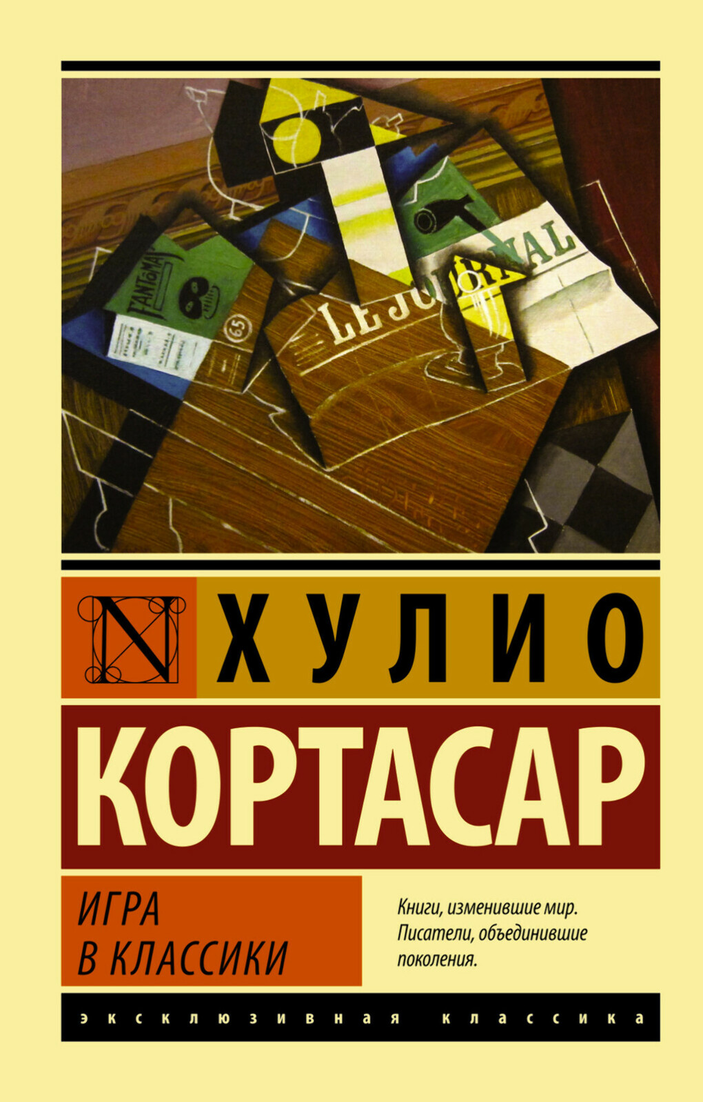Книга Хулио Кортасара «Игра в классики»