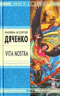 «Vita Nostra» М. и С. Дяченко
