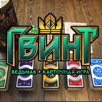 Гвинт / Gwent – купить на Ярмарке Мастеров – GPV81RU   Карточные игры, Санкт-Петербург