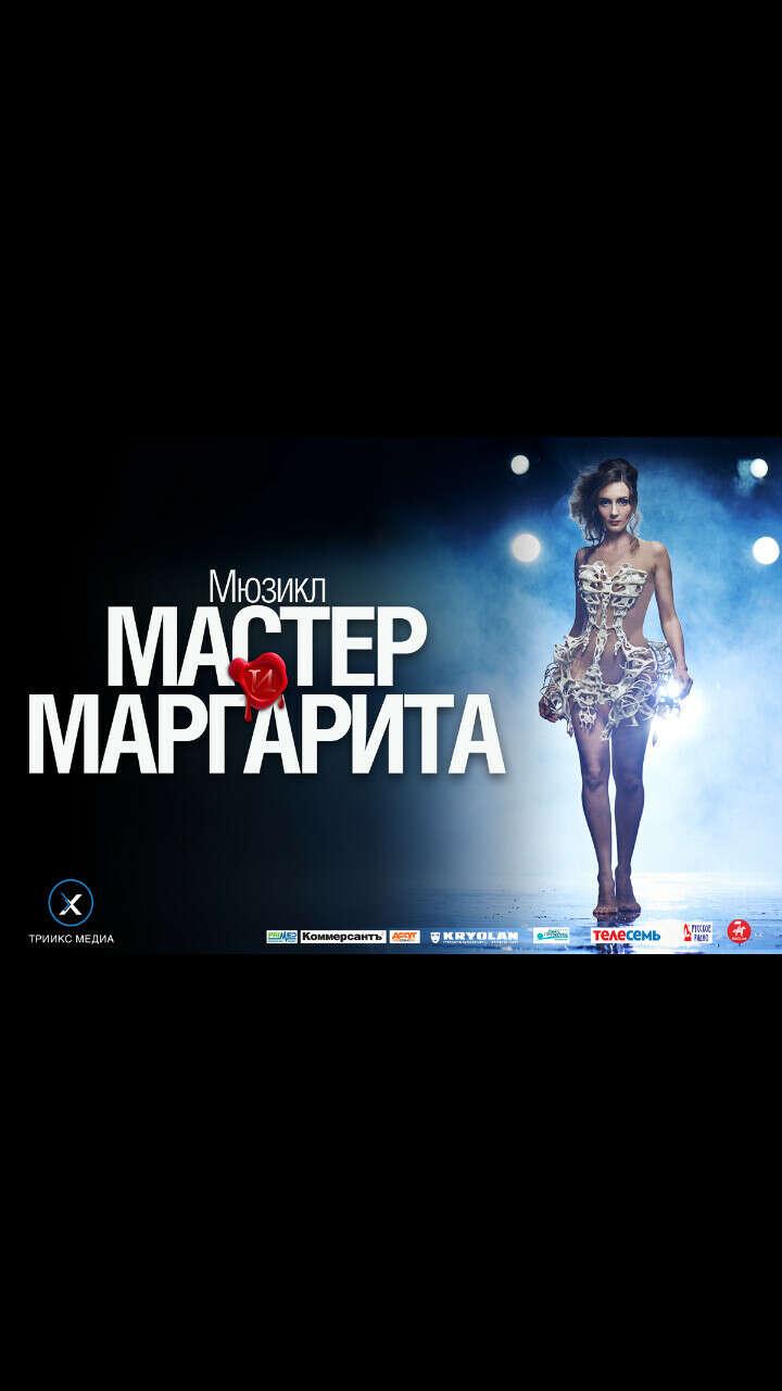 Выиграть билеты на мюзикл Мастер и Маргарита