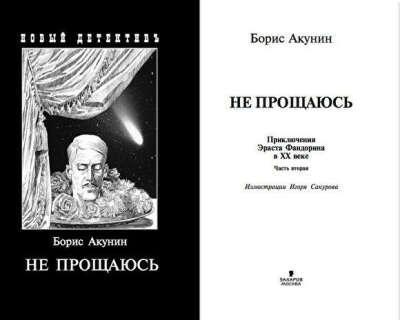 """Книга о приключениях Эраста Фандорина """"Не прощаюсь"""""""