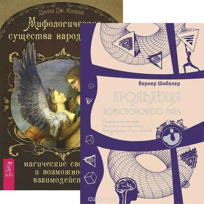 Мифологические существа. Проявления потустороннего мира (комплект из 2 книг)