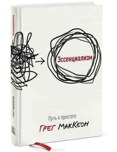 Эссенциализм. Путь к простоте Грег МакКеон