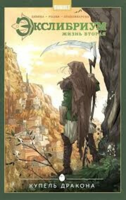 Экслибриум Жизнь вторая, т.2 Купель дракона