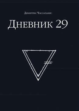 Дневник 29 Чассапакис Димитрис