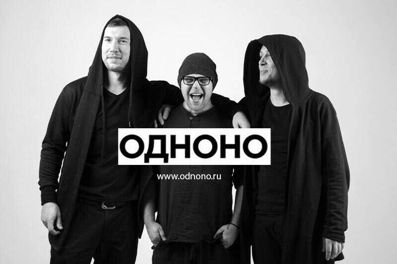 Концерт ОдноНо