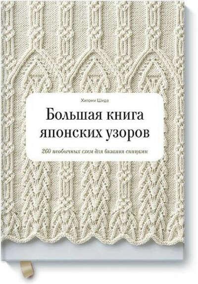 Большая книга японских узоров. 260 необычных схем для вязания спицами