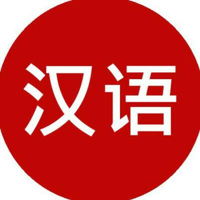 Уроки китайского