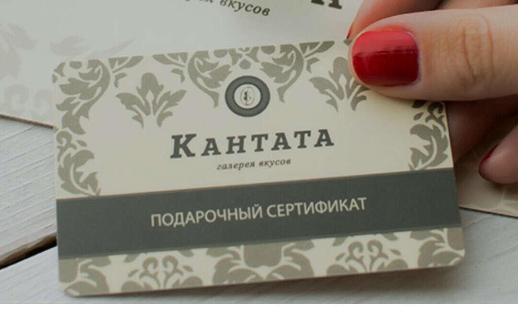 Подарочный сертификат  Кантата