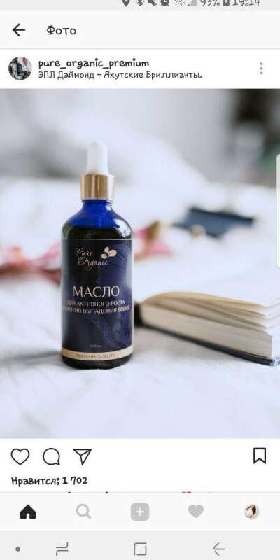 Pure organic масло для роста волос