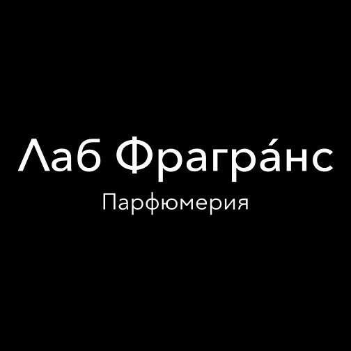 """Французский сад"" - селективный аромат Лаб Фрагранс"