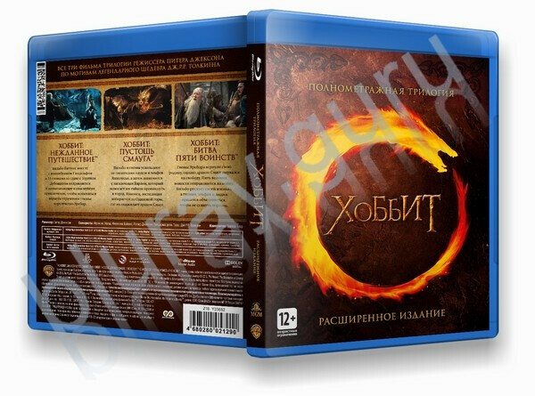 Хоббит: Трилогия. Расширенная режиссерская версия (3 Blu-ray)