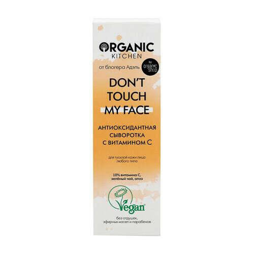 """Сыворотка антиоксидантная с витамином С """"Don't touch my face"""", от блогера Адэль Organic Kitchen"""