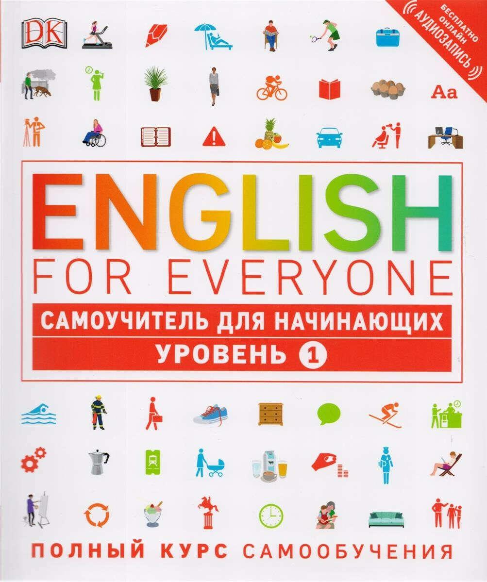 English for Everyone. 1 уровень