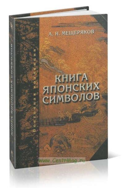 Книга японских символов. Книга японских обыкновений Мещеряков А. Н.