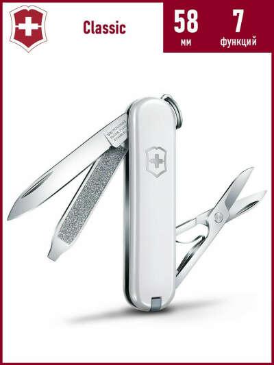 Нож перочинный Victorinox Classic (0.6223.7-012) 58мм 7функций белый подар.коробка Victorinox 19237978 купить за 1456 ₽ в интернет-магазине Wildberries