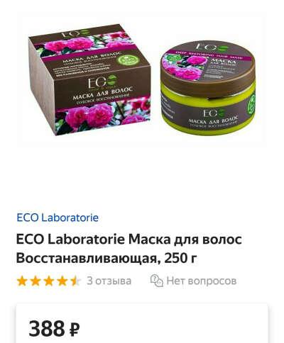 ECO Laboratorie Маска для волос Восстанавливающая, 250 г