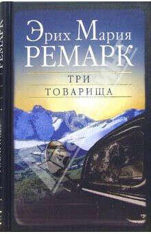 """Прочесть """"Три товарища"""" Э.М. Ремарк"""