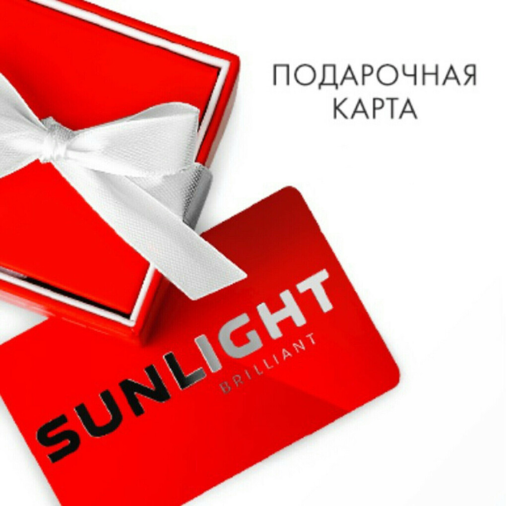 Подарочная карта Sunlight