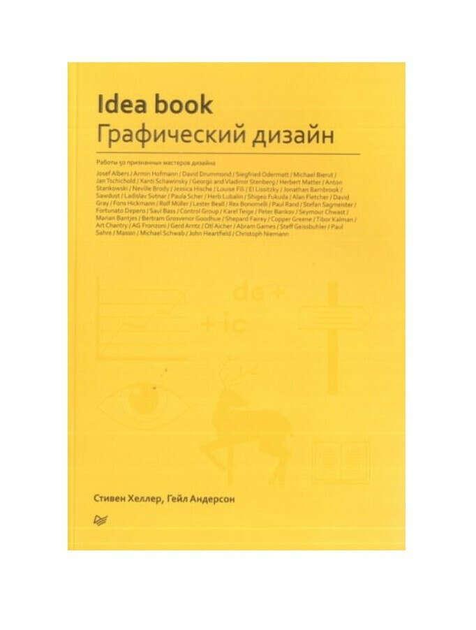Стивен Хеллер. Idea book. Графический дизайн
