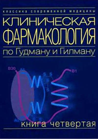 Клиническая фармакология по Гудману и Гилману. В 4-х книгах. Книга 4 – Медкнигасервис