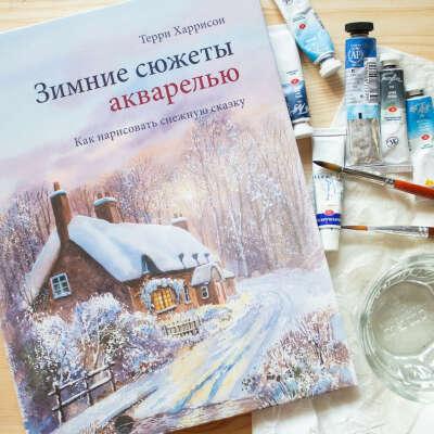 Зимние сюжеты акварелью
