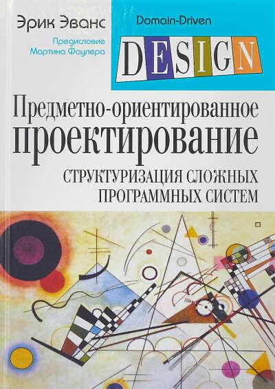 Предметно-ориентированное проектирование (DDD). Структуризация сложных программных систем | Эванс Эрик