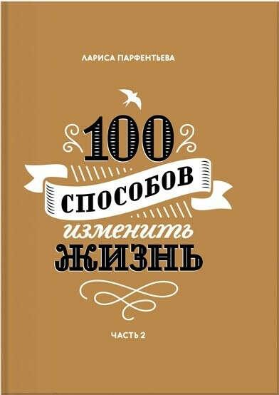 Книга 100 способов изменить жизнь. Часть 2