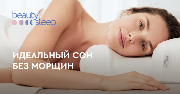 Подушка anti-age Beauty Sleep против морщин сна и утренней отечности. Бьюти подушка/Подушка красоты