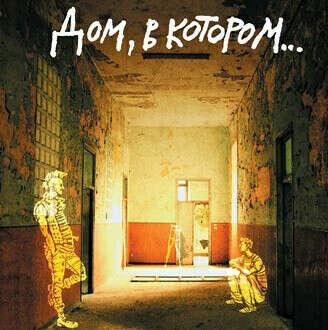 "Купить книгу М. Петросян ""Дом, в котором..."""